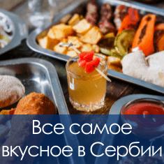 Все самое вкусное в Сербии